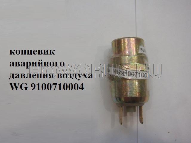 концевик аварийного давления воздуха WG 9100710004