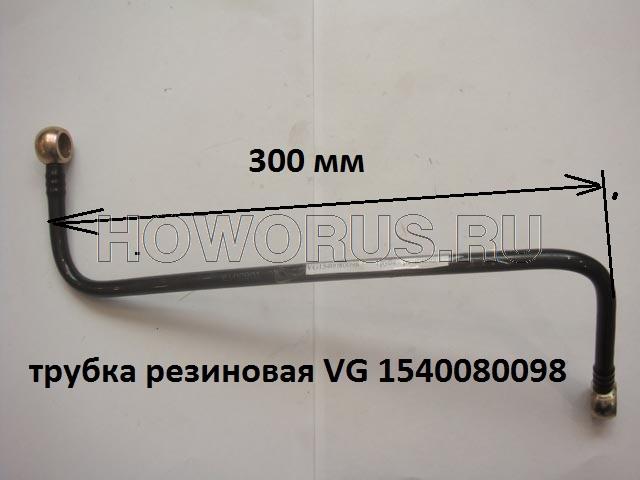 трубка резиновая VG 1540080098