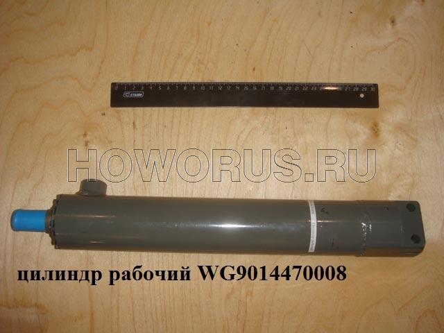 цилиндр рабочий WG9014470008