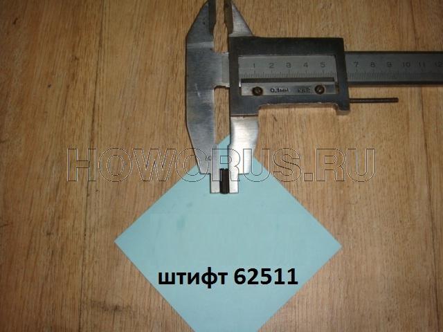 штифт 62511