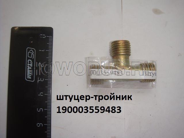 штуцер-тройник 190003559483