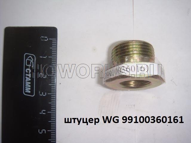 штуцер WG 99100360161