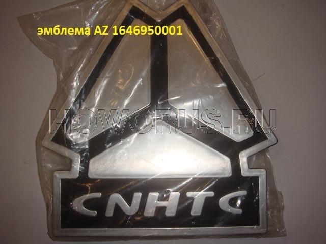 эмблема AZ 1646950001