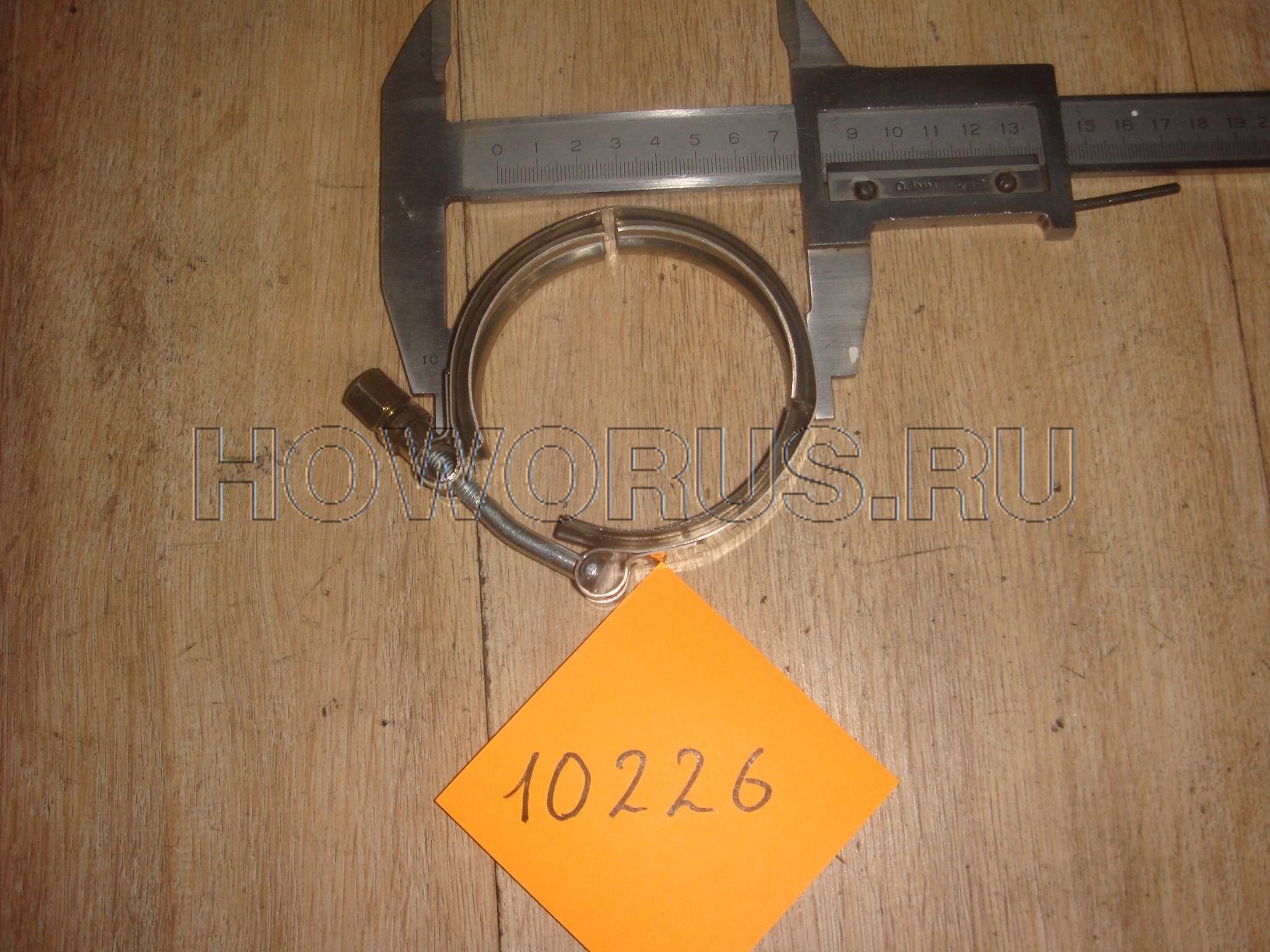 хомут турбины 1560110226
