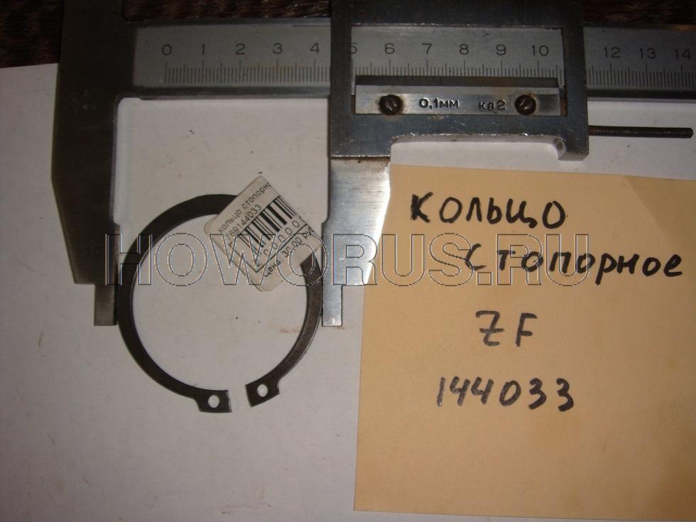 кольцо стопорное вала ZF 769144033