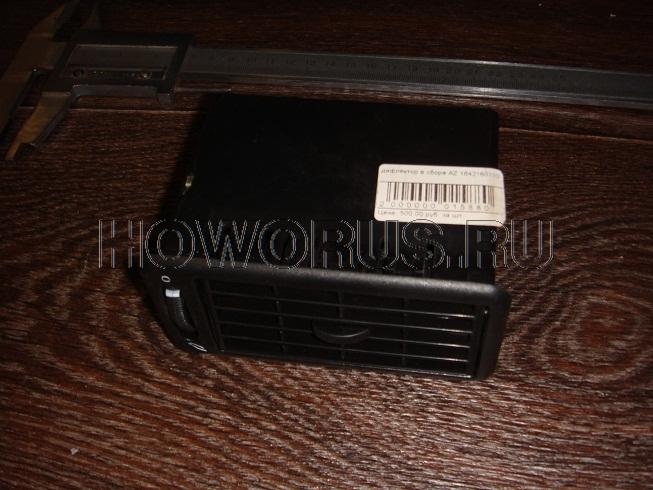 дефлектор в сборе AZ 1642160150