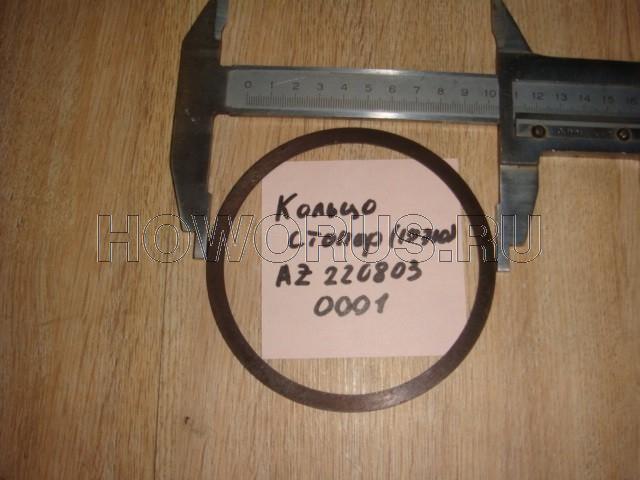кольцо стопорное (19710) AZ2208030001