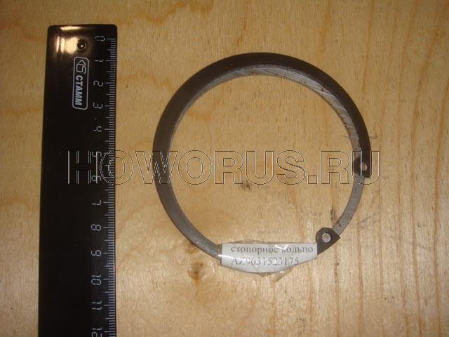 стопорное кольцо AZ 9631523175