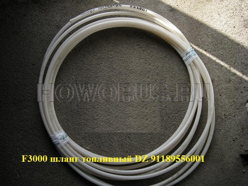 F3000 шланг топливный DZ 91189556001