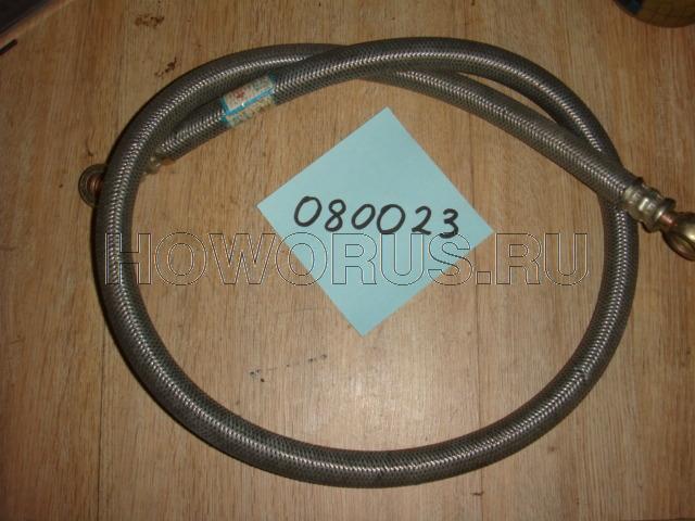 шланг бронированный L-1120mm VG 1540080023