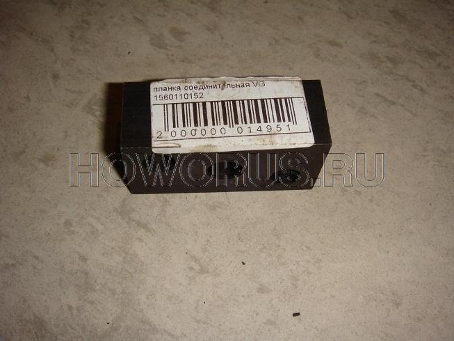 планка соединительная VG 1560110152