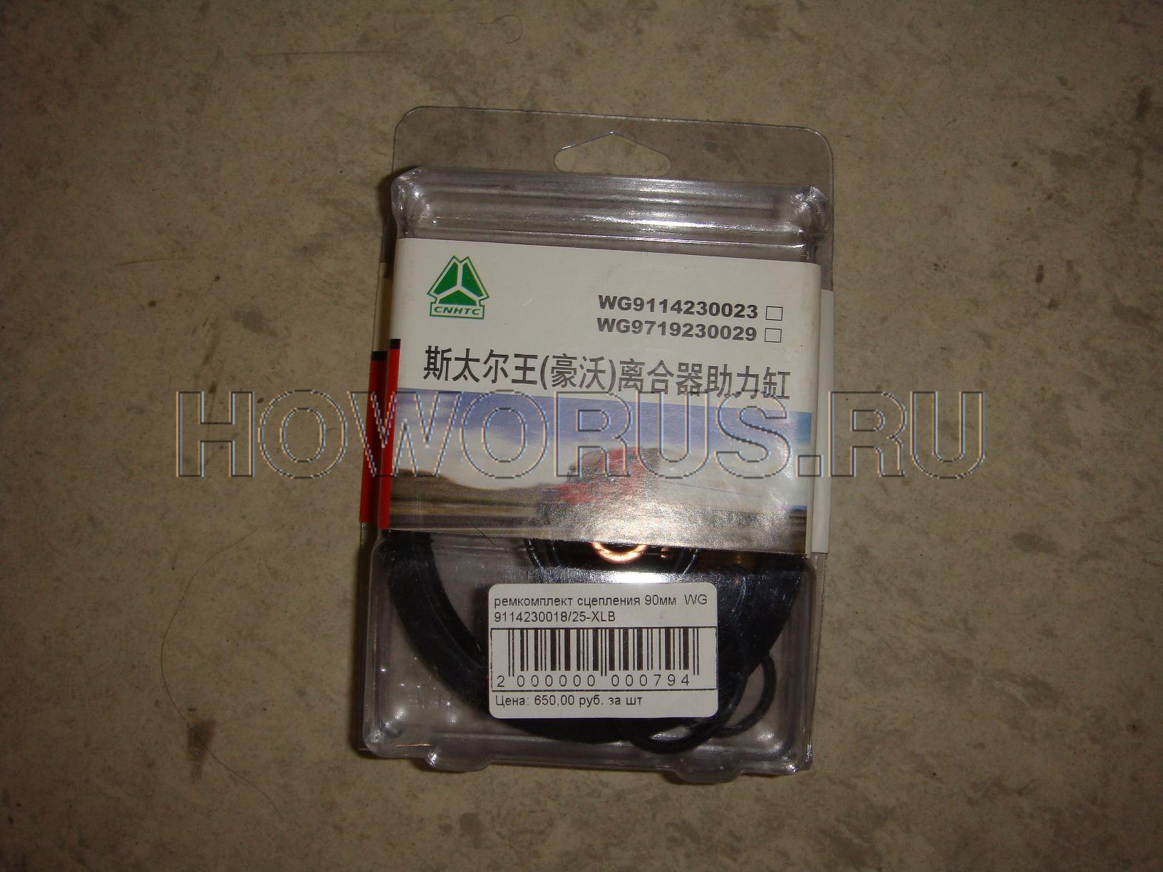 ремкомплект сцепления WG 9114230018/25-XLB