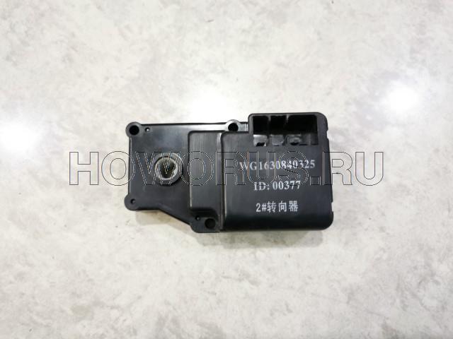 Привод заслонки отопителя (2 контакта) WG 1630840325