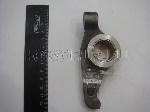 рычаг клапана VG 1540050016