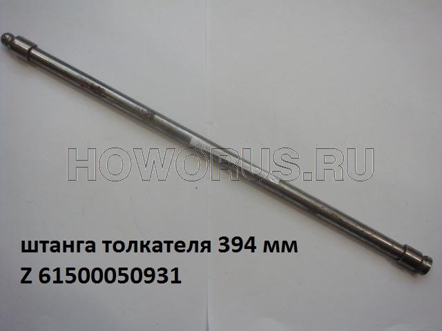 штанга толкателя 394 мм Z 61500050931
