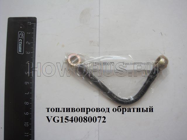 топливопровод обратный VG1540080072