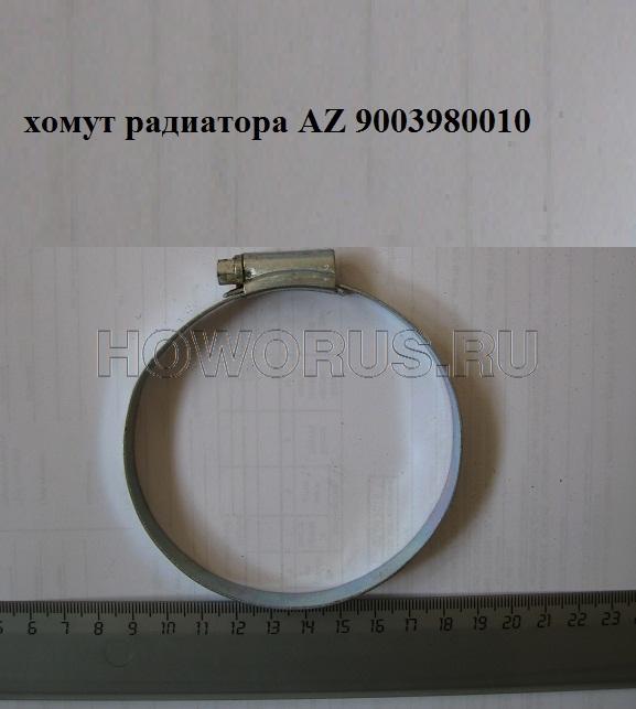 хомут радиатора AZ 9003980010