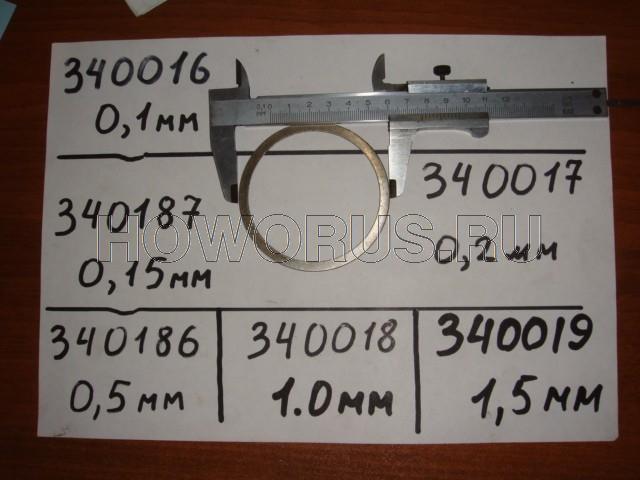 шайба регул АС16 1,5 мм 1680340019