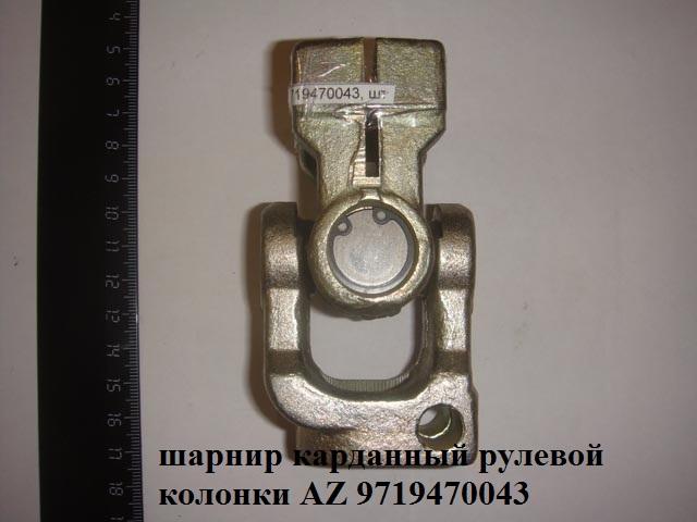 шарнир карданный рулевой колонки AZ 9719470043