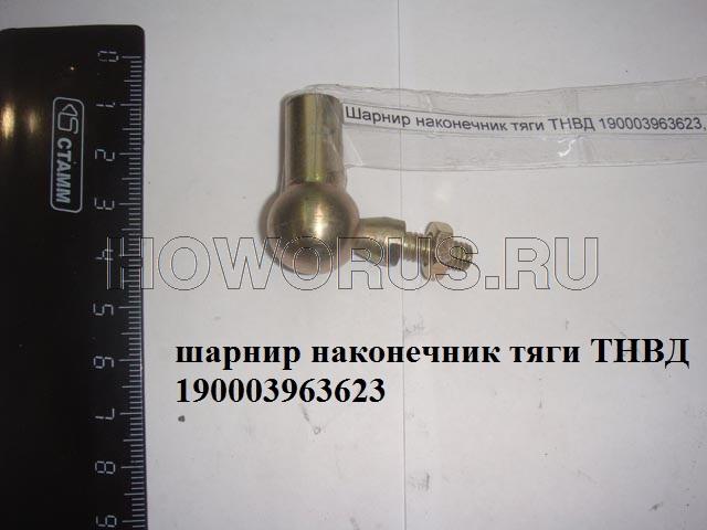 шарнир наконечник тяги ТНВД 190003963623