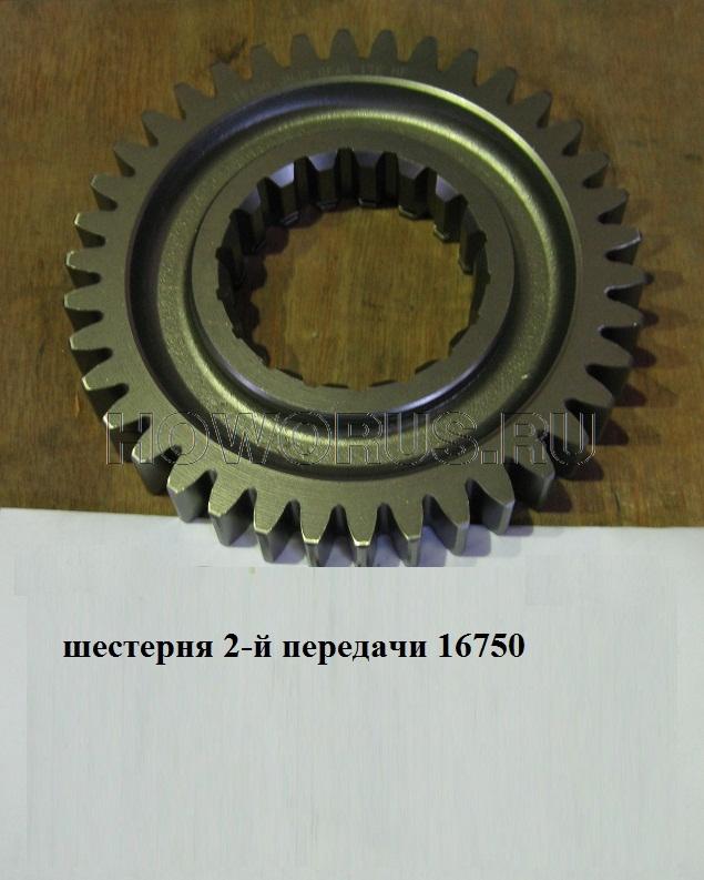 шестерня 2-й передачи 16750