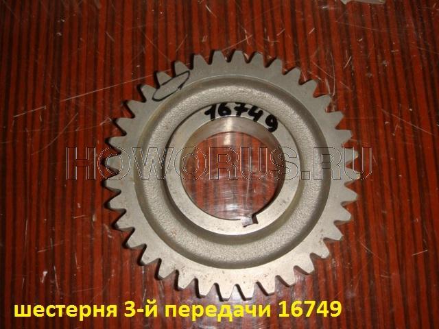 шестерня 3-й передачи 16749