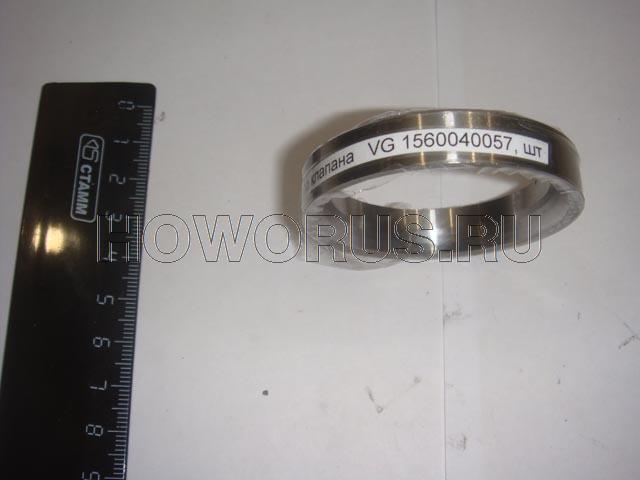 седло клапана VG 1560040057