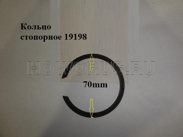 Кольцо стопорное 19198