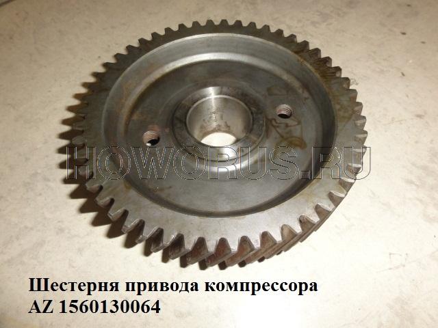 Шестерня привода компрессора AZ 1560130064