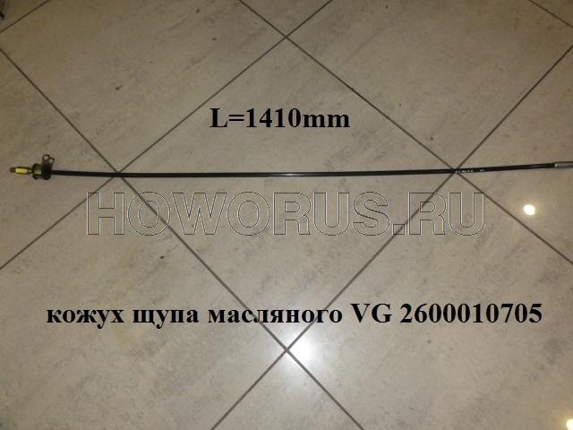 кожух щупа масляного VG 2600010705