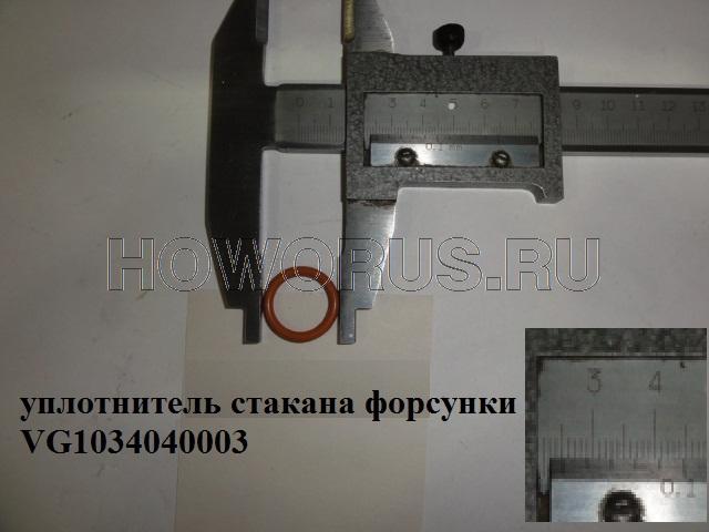 уплотнитель стакана форсунки(E-4 Bosch) VG1034040003