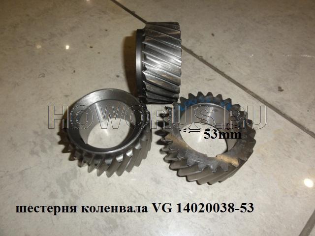 шестерня коленвала VG 14020038-53